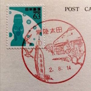 常陸太田郵便局 風景印