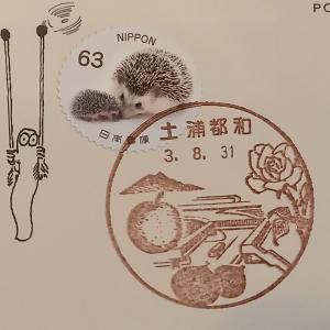 土浦都和郵便局 風景印