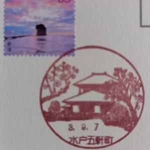 水戸五軒町郵便局 風景印