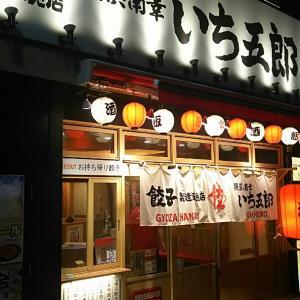 いち五郎(横浜市西区南幸2-14-3)