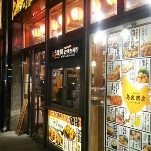 鳥良商店(横浜市中区野毛町3-117)