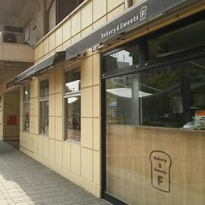 F(福岡市西区姪の浜4-8-2)