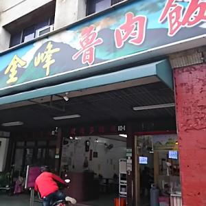 帰国の途≪台湾編7≫