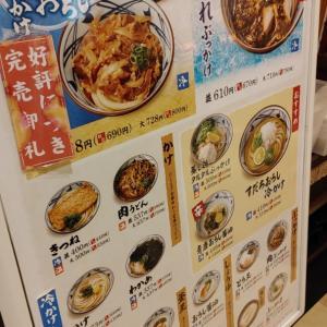 丸亀製麺vol.9