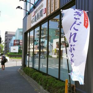 丸亀製麺vol.10
