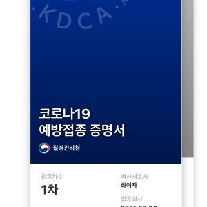 韓国でワクチン一次接種!