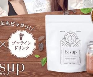 besup(ビサップ)500円お試し(^^♪カカオ味のダイエット&美容サポートプロテイン