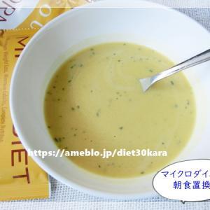 マイクロダイエット スープで朝食置き換え(^^♪寒い時期にピッタリの温かい朝食置換え