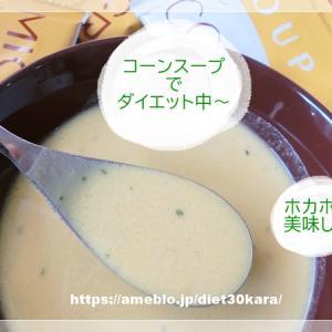 7日目 マイクロダイエット 朝食置き換え【美味しいコーンスープ】体重-1.2kg