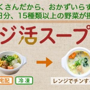 『ベジ活スープ食』(^^♪宅配健康食で体重管理 ウエルネスダイニング