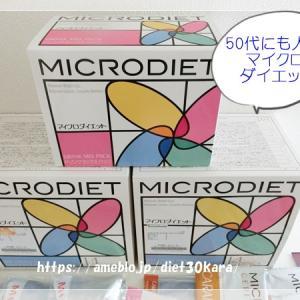 マイクロダイエット ブログ 50代にも人気の置き換えダイエット♪