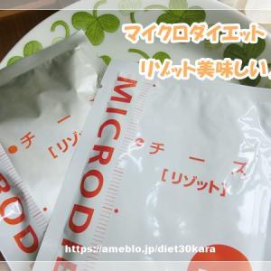 マイクロダイエットリゾットは美味しい?まずい?(^_^)/~レビュー口コミ