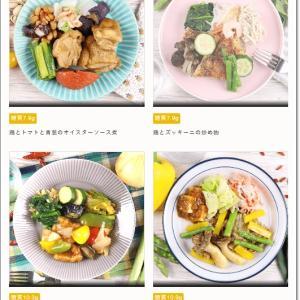 宅配弁当で低糖質ダイエット(^^♪ヘルシー(低糖質・高たんぱく質・低塩分)な食事を厳選