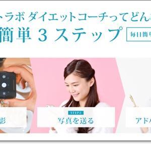 フィットラボ 口コミ 評判(^^♪来店不要のオンラインダイエットコーチ