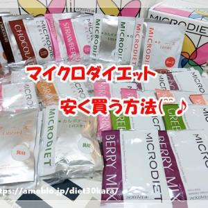 マイクロダイエット 安く買う方法(^^♪キャンペーンを上手に利用