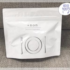 「夜食酵素+non(プラスノン)」お試し500円 食べ過ぎ、飲み過ぎた時に活用するサプリメント