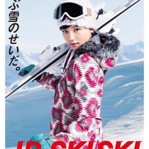 暖冬だけど…私をスキーに連れてって