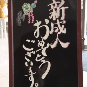 明日、高松市は成人式。