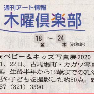 「ベビー&キッズ写真展2020」の案内記事が、9月17日付、四国新聞に掲載されました。