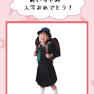 入園・入学おめでとうキャンペーン、始まりました。
