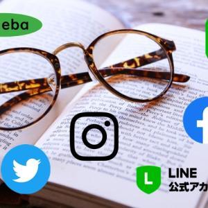 SNS(Facebook、Twitter、Instagram)を楽しく続ける秘訣!