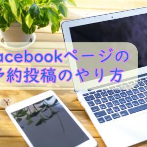 Facebookページの予約投稿がパソコンでできます!