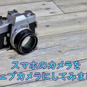 スマホのカメラを無料アプリだけで、ウェブカメラにしてみました