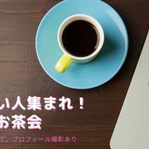 今年最後の「売れたい人集まれ!」お茶会(東京・銀座)は、12/3(木)開催です!