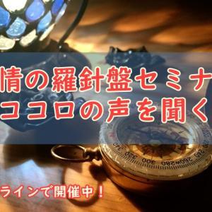 京本がプロデュースしている「いっしー(石川元紀)さん」って、何者だ?整体師??セミナ講師???