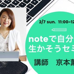 「note」の月間アクティブユーザー数が爆上がりなんですって!!!!?