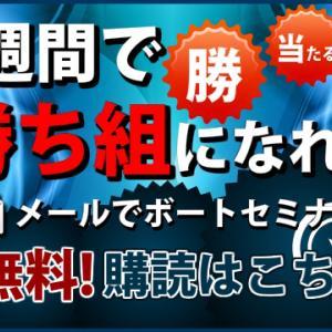 【無料版】競艇予想(11月15日)