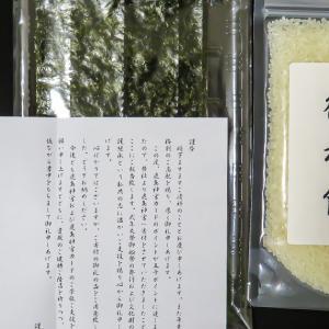 鹿島神宮カードの返礼品が変わった!