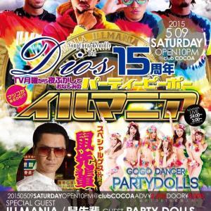 Dios15周年イベントがClub COCOAで22時よりスタート!!