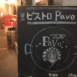 新宿ゴールデン街「ビストロPavo」