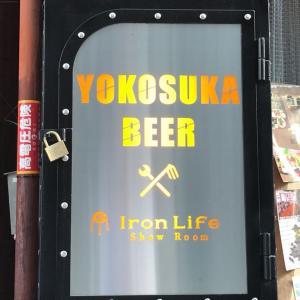 横須賀中央「横須賀ビール」
