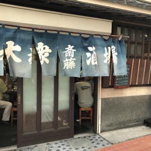 十条「斎藤酒場」
