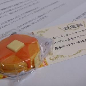 森永ホットケーキメジャーが届きました♪