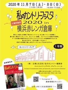 私のカントリーフェスタ 横浜赤レンガ倉庫