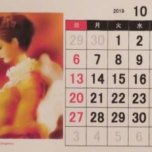 帰郷 … To Season October