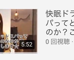 YouTubeで動画をアップしました☆