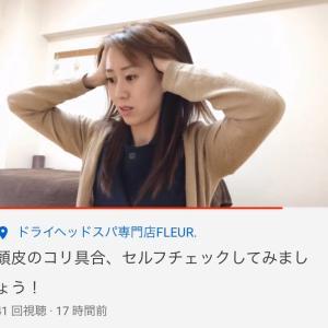 頭皮のコリ、セルフチェック動画UPしました☆
