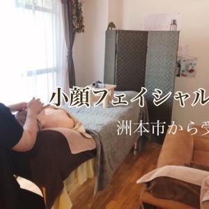 【洲本市から受講】小顔フェイシャル講座