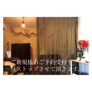 ◆お知らせ◆現在、ご予約が取りにくい状況でご迷惑をおかけしております。...