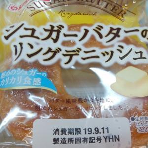 新商品 シュガーバターのリングデニッシュ