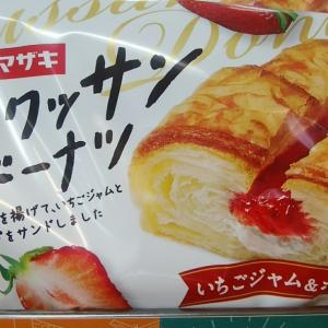新商品 クロワッサンドーナツ 苺ジャム&ホイップ