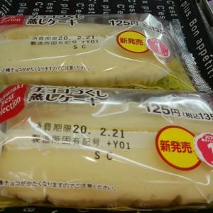 新商品 BSホワイトチョコづくし蒸しケーキ