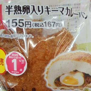 新商品 ベスト半熟卵入りキーマカレーパン