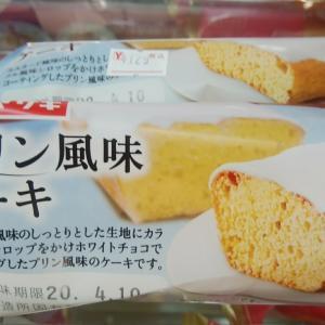 新商品 プリン風味ケーキ