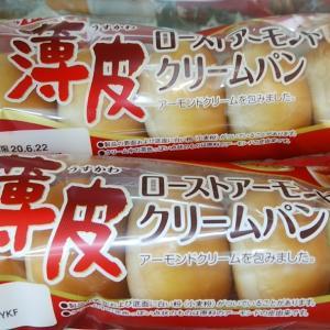 新商品 薄皮ローストアーモンドクリームパン