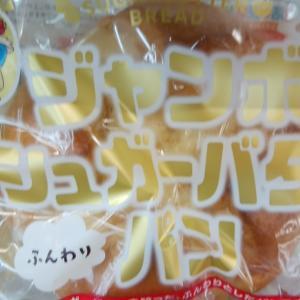 新商品 ジャンボシュガーバターパン